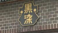京の黒染屋(1)