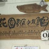 きらきん! Gallery