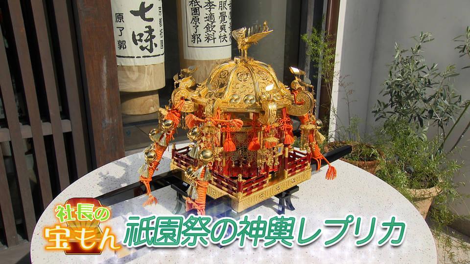 42 宝もん_祇園祭神輿0.jpg