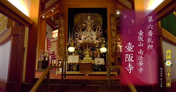 西国三十三所 観音巡礼 祈りの旅 番宣動画