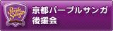 京都パープルサンガ後援会