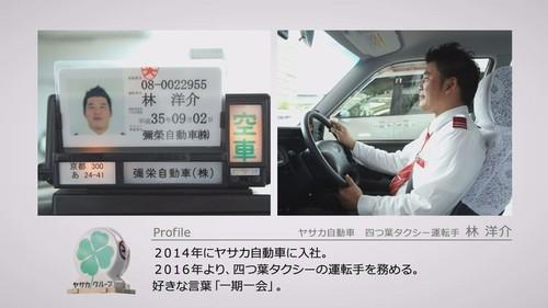 #2 ヤサカ自動車 四葉タクシー運転手「林洋介さん」 - 谷口流々 ...